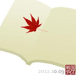 明智光秀くんの日記の栞