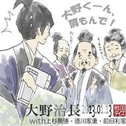 大野治長with上杉景勝・徳川家康・前田利家
