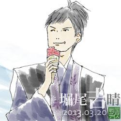 仏の茂助(堀尾吉晴)