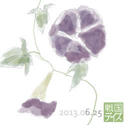 伊達輝宗の押し花の朝顔