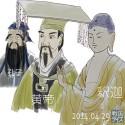 中国の帝王と儒者&釈迦