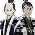 石田三成と浅野長政