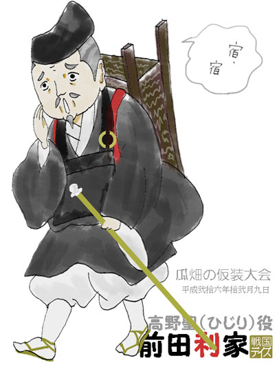 高野聖に扮した前田利家