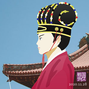 中山王尚寧